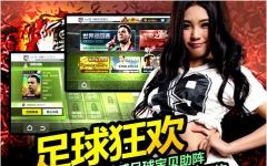 胜利足球iPhone版 V2.1.3 官方版