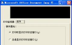 夏普ar2921打印机驱动程序