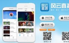 风云TV iPhone版 V3.0.6 官网ios版