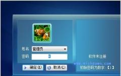 启新送货单打印软件 v1.0.3 绿色版