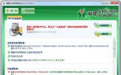 福建农信网银助手 v2.0.16.308官方版