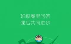 100教育手机客户端 v3.11.0 官方安卓版