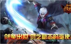 英雄战魂iPhone版 V4.02.03 官网ios版