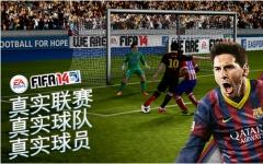 FIFA 14 足球游戏 V1.3.7 iPhone版