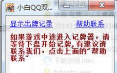 小白QQ�p扣�牌通牌器 v1.0 免�M版