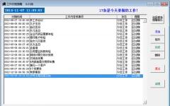 大地球工作日程提醒系统 v6.01免费版