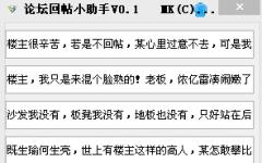 論壇回帖助手 v1.0 pc版