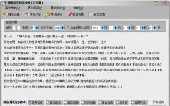 易象宝宝起名软件 V2.0 免费版