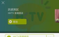 香港电视HKTV直播 v0.8.5 安卓版