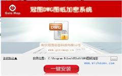 冠图DWG图纸加密系统 v8.0 免费版