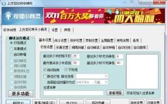 上古世纪综合辅助 v14.11.11 免费版