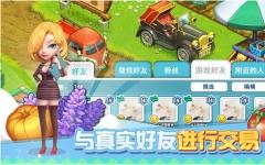 全民農場iphone版 V1.11.5 官網ios版