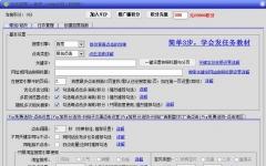 搜推宝百度排名大师 v5.0.6 免费版