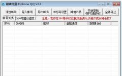 巅峰批量卡Iphone QQ助手 v2.5 官方最新版