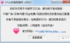 CF心动透视辅助 v1112 官网免费版