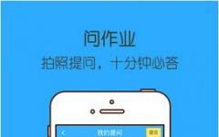 作业帮iPhone版 v7.1.2 官方ios版