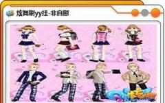 qq炫舞刷商城YY挂 v3.7.6 免费版