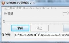 宅狼嚎KTV录音器 v1.0 免费版