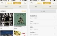 朗易思听iPhone版 V3.5 官方ios版