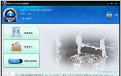 赤兔Promiere MOV视频恢复软件 11.1 官方版