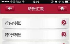 江南农商银行手机银行 1.0.1 安卓版