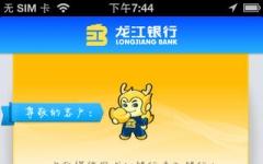 龙江银行手机银行客户端 1.1.3 安卓版