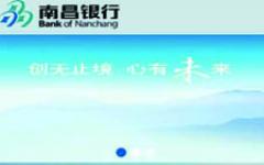 南昌银行手机银行安卓版 1.3 官方版