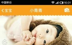亲宝宝手机版 v5.0.5