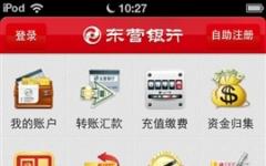 东营银行手机银行安卓版 1.0.6 最新版