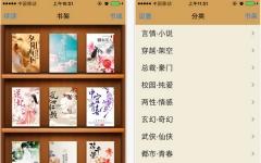 書旗小說ios版_書旗免費小說iPhone版下載 V3.3.0官方ios版