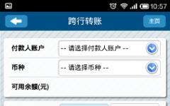 西安银行手机客户端 v3.2.0 安卓版