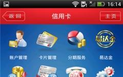 华夏银行手机银行 v4.0.6 官方安卓版