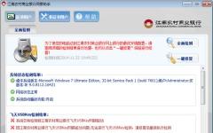 江南农村商业银行网银助手 v1.0 官方版