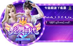 炫舞时代下载_炫舞时代官网补丁 炫舞时代更新包下载v1.3.3.7-1.3.4.3 - 心愿游戏