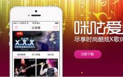 咪咕爱唱iPhone版 v3.9.60