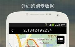 悦跑圈手机版_手机跑步软件 v2.5.1 安卓版