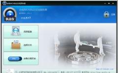 赤兔执法仪视频恢复软件 v11.1 官方免费版