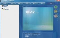 波尔远程控制(监视员工计算机) v12.4 免费版