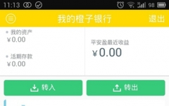 橙子银行手机客户端 v1.0.3 安卓版