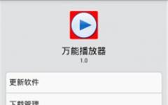 萬能播放器手機版 v3.3.3 安卓版