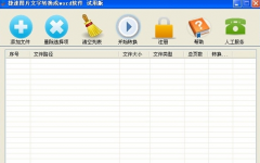 捷速圖片文字轉換成word軟件 1.2 綠色版
