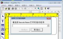 ArgoBar pro驱动 v2.04 官方最新版
