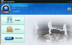 赤兔大华监控视频恢复软件 v11.11 官方免费版