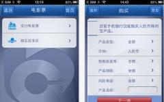 交通銀行手機銀行iPhone版 V3.1.3 官網ios版