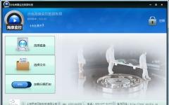 赤兔海康监控数据恢复软件 v11.06 官网最新版