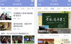 新华新闻iPhone版 V2.7.2 官网ios客户端