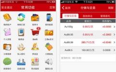 工商銀行手機銀行iPhone版 V1.0.1.7.2 官網ios版