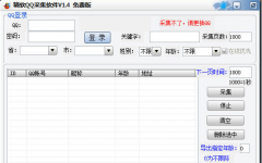 精軟QQ采集軟件 v1.5 免費版