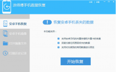 涂师傅安卓手机数据恢复软件 v2.0 免费版