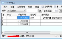 一片云验证码平台 v5.6 免费版